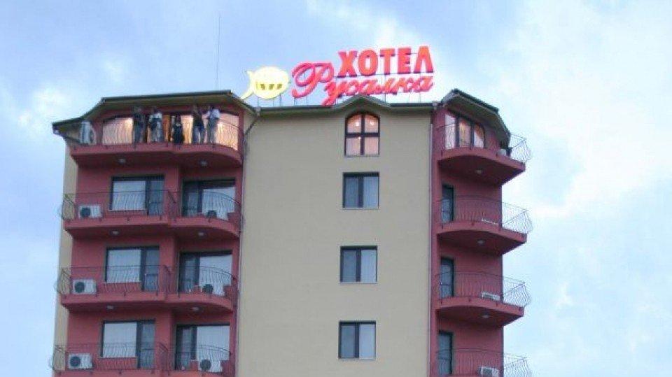 Отель Rusalka Hotel 3*, Пловдив, Болгария
