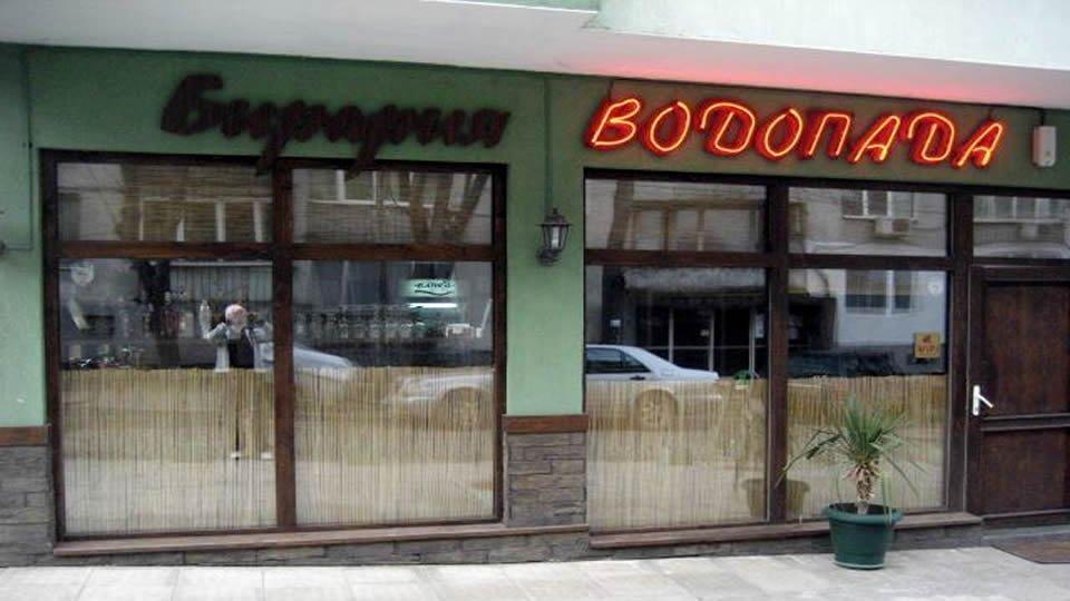 Паб «Водопад», Бургас, Болгария