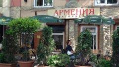 Ресторан «Armenia»