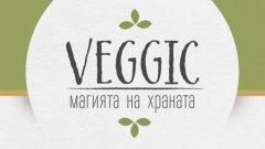 Ресторан «Veggic»