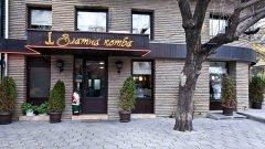 Ресторан «Златна Котва»