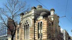 Центральная синагога