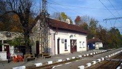 Железнодорожная станция «Горна баня»